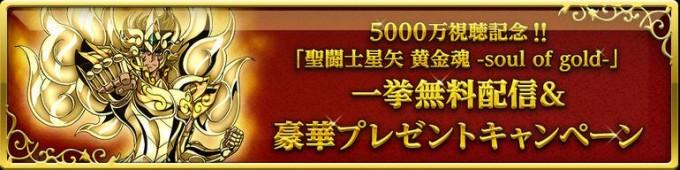 聖闘士星矢 黄金魂-soul of gold- 無料配信 Twitter プレゼント