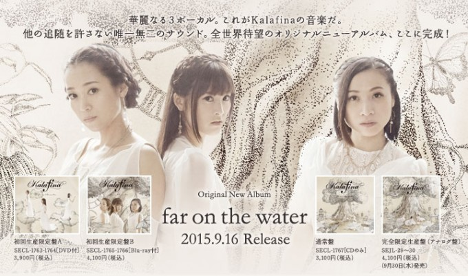 main_far-on-the-water