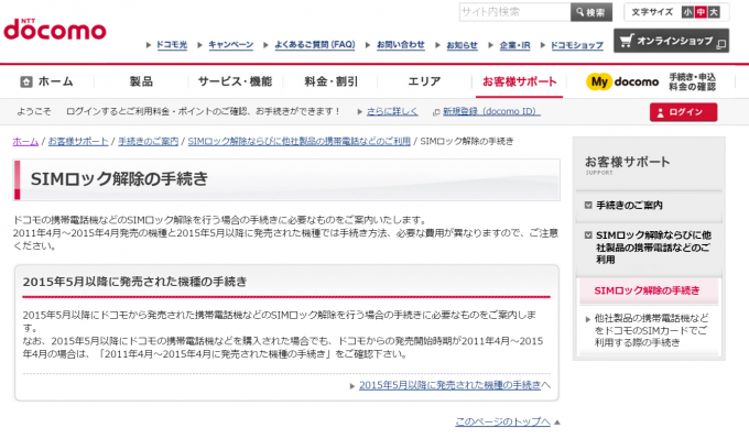 sim-lock-kaijyo