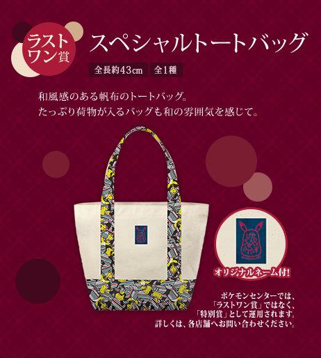 pikachu-friends-wa-modern-art-itiban-kuji-19
