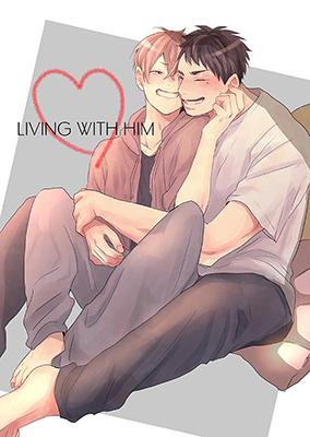 △『彼のいる生活』